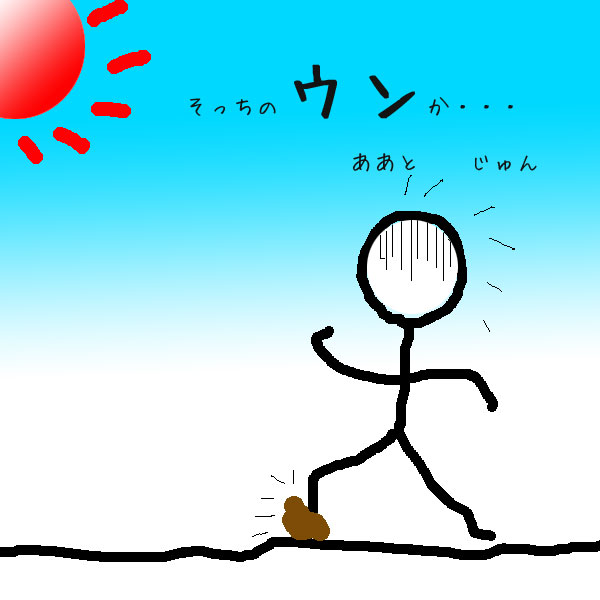 うんち君.jpg