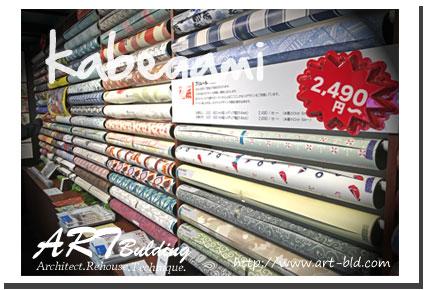 2014-03-28-東京出張 壁紙