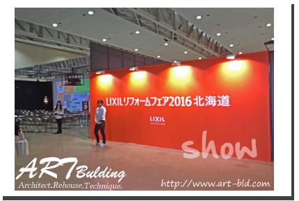 2016-004-28-lixil-show1.jpg