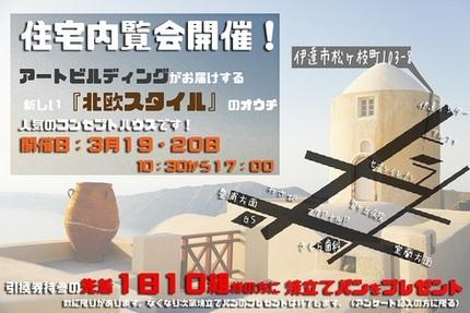 2016-03-19-伊達内覧会クーポン