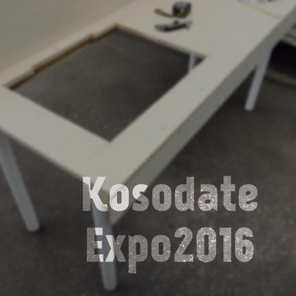 子育て応援EXPO2016.jpg