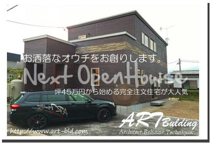 伊達オープンハウス