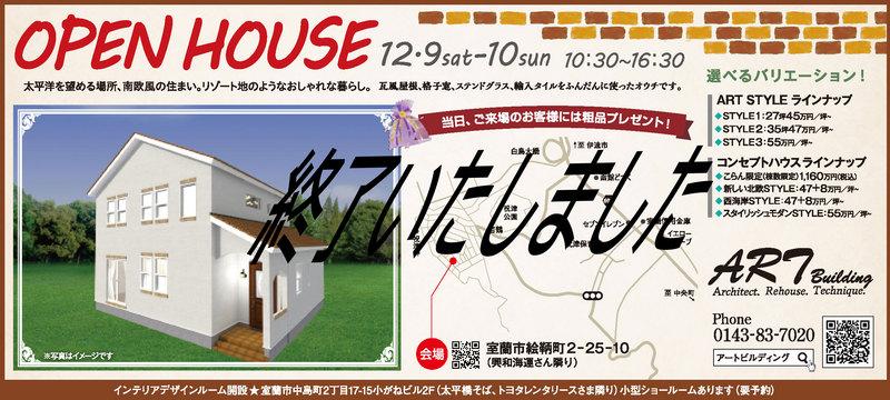 2017-12-9岩藤邸内覧会チラ.jpg